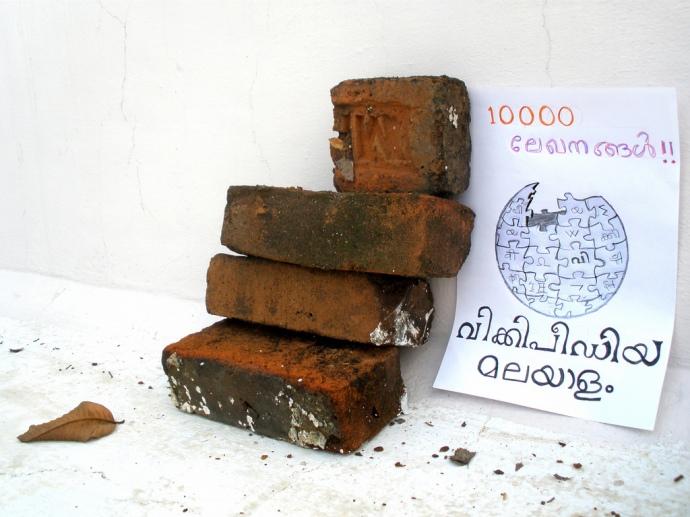 Malayalam Wikipedia poster